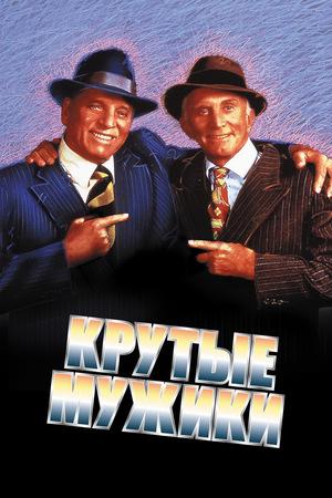 Фильм «Крутые мужики» (1986)