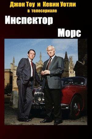 Сериал «Инспектор Морс» (1987 – 2000)