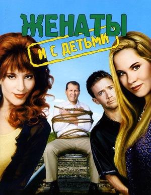 Сериал «Женаты и с детьми» (1987 – 1997)