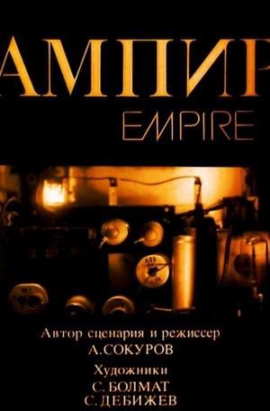 Фильм «Ампир» (1986)
