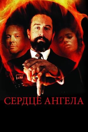 Фильм «Сердце Ангела» (1987)