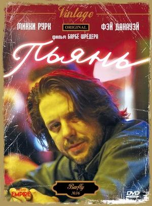 Фильм «Пьянь» (1987)