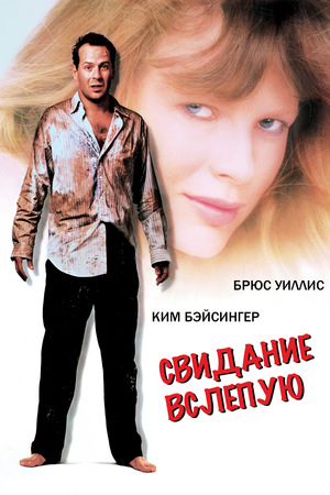 Фильм «Свидание вслепую» (1987)