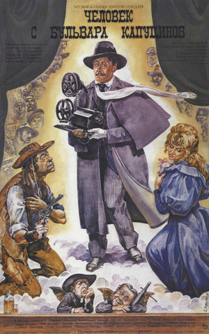 Фильм «Человек с бульвара Капуцинов» (1987)