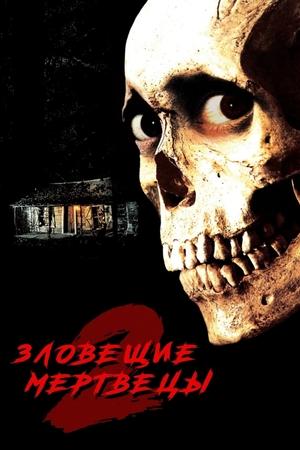 Фильм «Зловещие мертвецы 2» (1987)