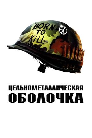 Фильм «Цельнометаллическая оболочка» (1987)