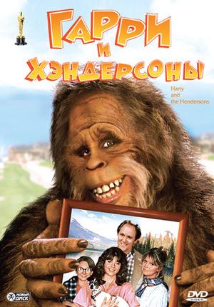 Фильм «Гарри и Хендерсоны» (1987)