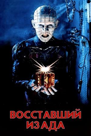 Фильм «Восставший из ада» (1987)