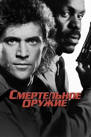 Фильм «Смертельное оружие» (1987)