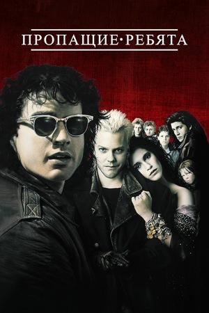 Фильм «Пропащие ребята» (1987)