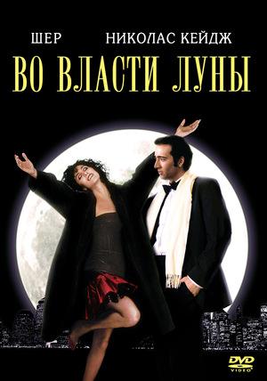 Фильм «Во власти Луны» (1987)