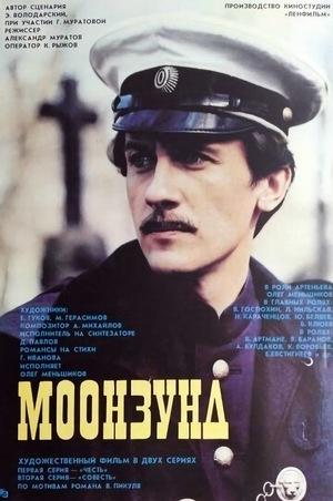 Фільм «Моонзунд» (1987)