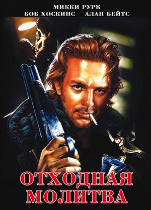 Фильм «Отходная молитва» (1987)
