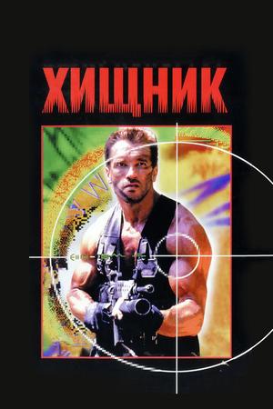 Фильм «Хищник» (1987)