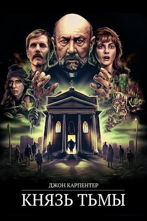 Фильм «Князь тьмы» (1987)