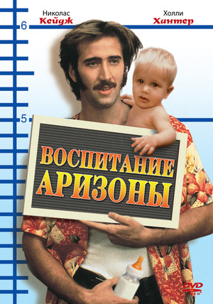 Фильм «Воспитание Аризоны» (1987)