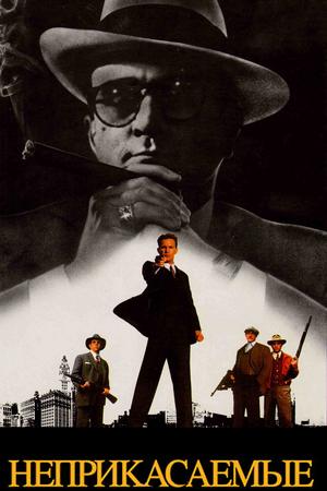 Фильм «Неприкасаемые» (1987)
