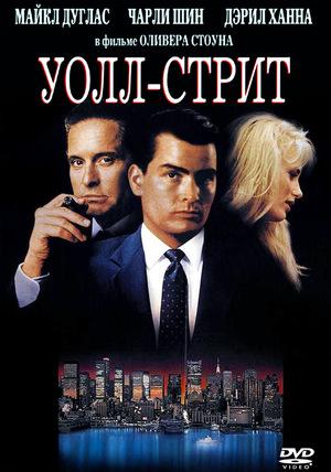 Фильм «Уолл-стрит» (1987)