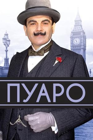 Сериал «Пуаро» (1989 – 2013)