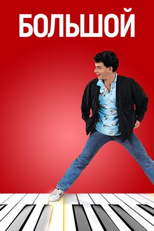 Фильм «Большой» (1988)