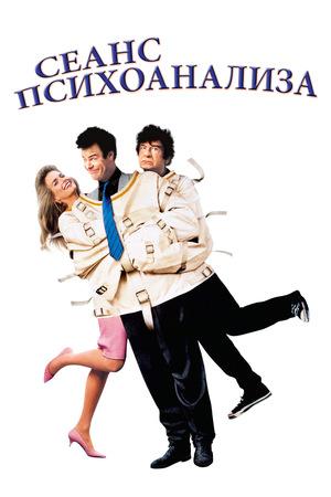 Фильм «Сеанс психоанализа» (1987)
