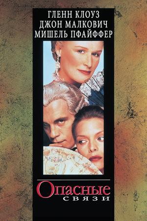 Фильм «Опасные связи» (1988)