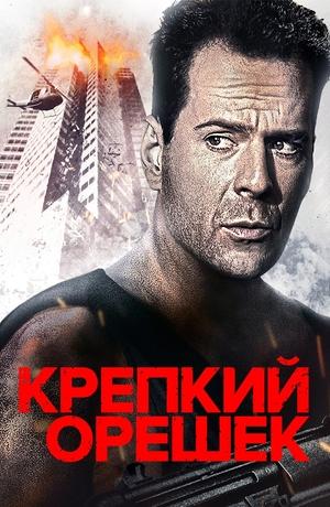 Фильм «Крепкий орешек» (1988)