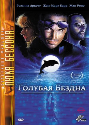 Фильм «Голубая бездна» (1988)