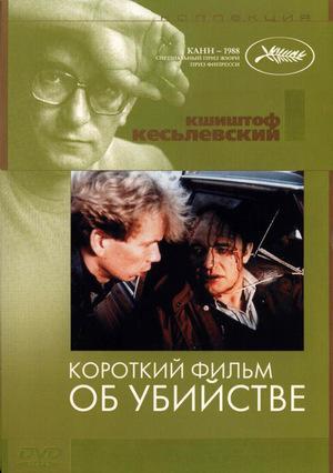 Фильм «Короткий фильм об убийстве» (1987)