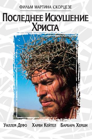 Фильм «Последнее искушение Христа» (1988)