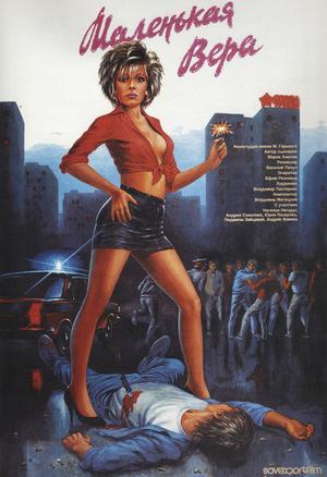 Фильм «Маленькая Вера» (1988)