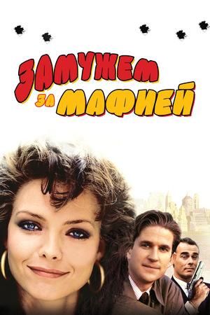Фильм «Замужем за мафией» (1988)