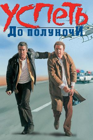 Фильм «Успеть до полуночи» (1988)