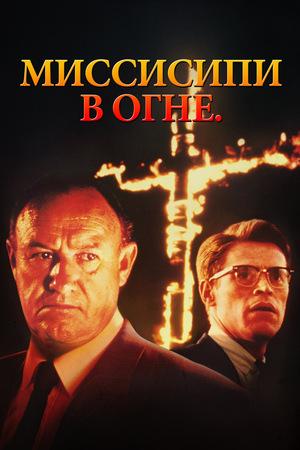 Фильм «Миссисипи в огне» (1988)