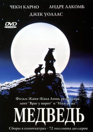 Фильм «Медведь» (1988)
