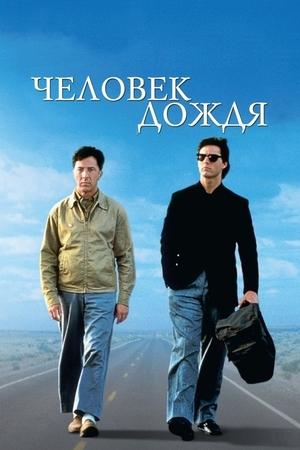 Фильм «Человек дождя» (1988)