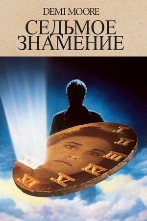 Фильм «Седьмое знамение» (1988)
