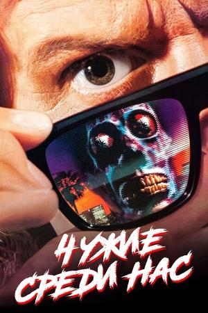 Фильм «Чужие среди нас» (1988)