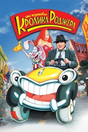Мультфильм «Кто подставил кролика Роджера» (1988)