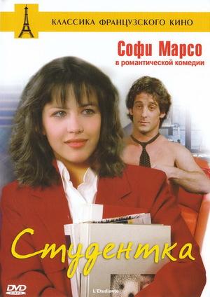 Фильм «Студентка» (1988)