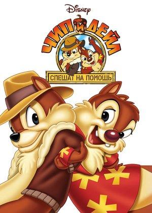 Сериал «Чип и Дейл спешат на помощь» (1989 – 1990)