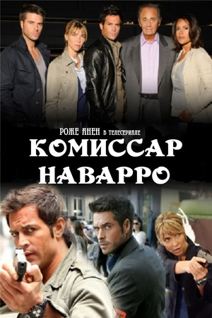 Сериал «Комиссар Наварро» (1989 – 2007)