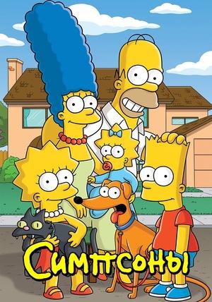 Сериал «Симпсоны» (1989 – ...)