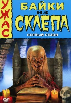 Сериал «Байки из склепа» (1989 – 1996)