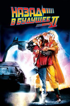 Фильм «Назад в будущее 2» (1989)