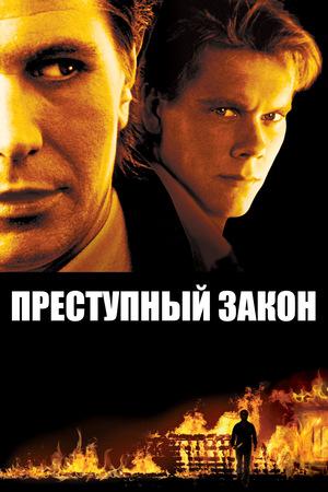 Фильм «Адвокат для убийцы» (1988)