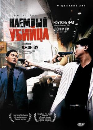 Фильм «Наемный убийца» (1989)