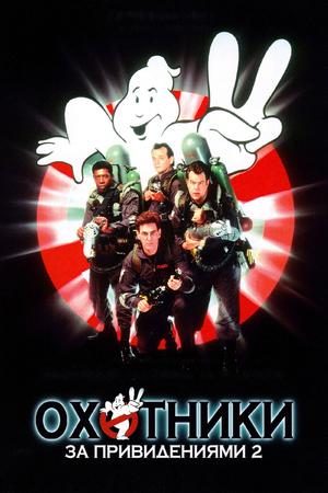 Фильм «Охотники за привидениями 2» (1989)