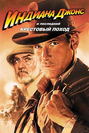 Фильм «Индиана Джонс и последний крестовый поход» (1989)