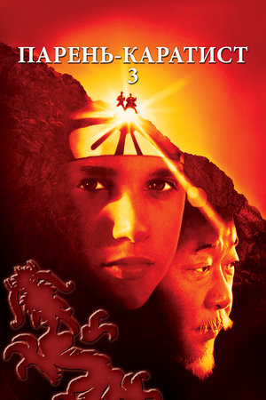 Фильм «Парень-каратист 3» (1989)